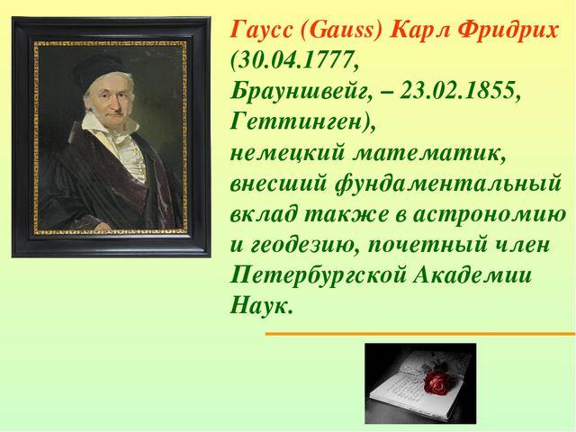 Гаусс (Gauss) Карл Фридрих (30.04.1777, Брауншвейг, – 23.02.1855, Геттинген),...