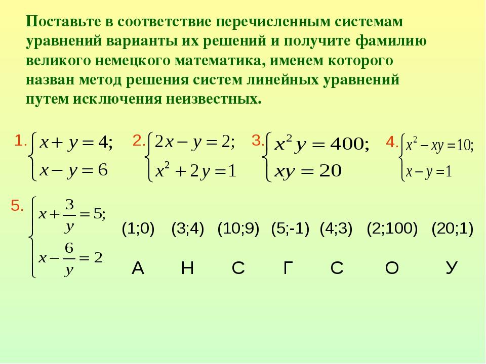 Поставьте в соответствие перечисленным системам уравнений варианты их решений...
