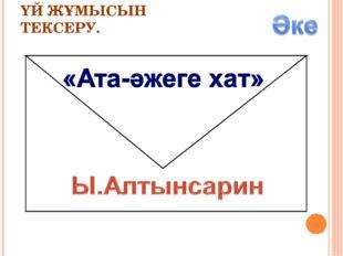 ҮЙ ЖҰМЫСЫН ТЕКСЕРУ.