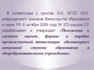 В соответствии с пунктом 19.9. ФГОС НОО, утвержденного приказом Министерства