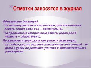 Отметки заносятся в журнал Обязательно (минимум): за метапредметные и личност