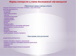 Формы контроля и учета достижений обучающихся Обязательные формы и методы кон
