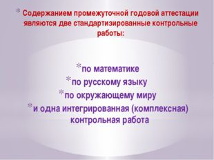 Содержанием промежуточной годовой аттестации являются две стандартизированные