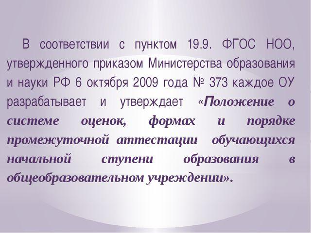 В соответствии с пунктом 19.9. ФГОС НОО, утвержденного приказом Министерства...