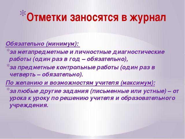 Отметки заносятся в журнал Обязательно (минимум): за метапредметные и личност...