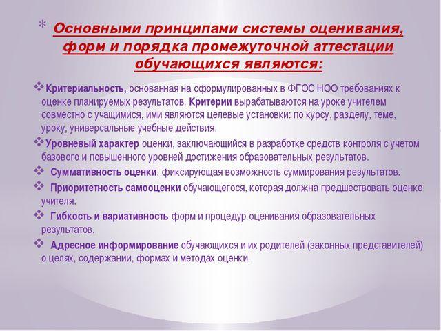 Основными принципами системы оценивания, форм и порядка промежуточной аттеста...