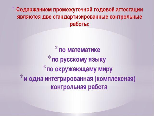Содержанием промежуточной годовой аттестации являются две стандартизированные...