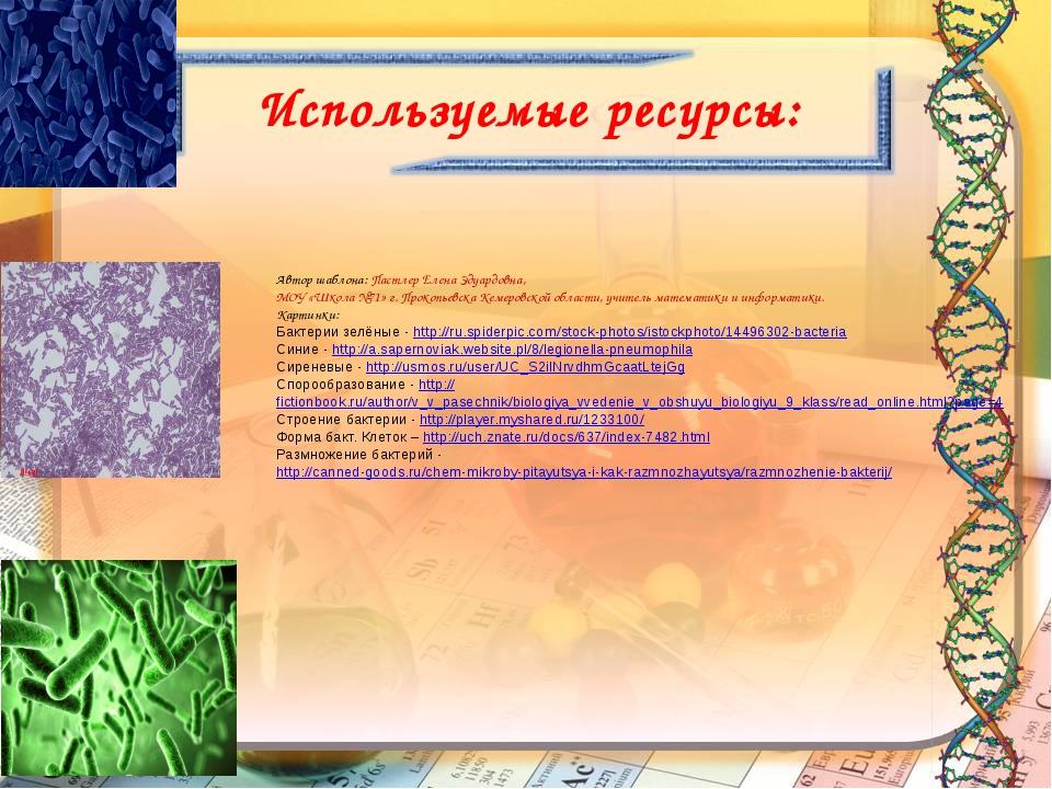 Используемые ресурсы: Автор шаблона: Пастлер Елена Эдуардовна, МОУ «Школа №71...