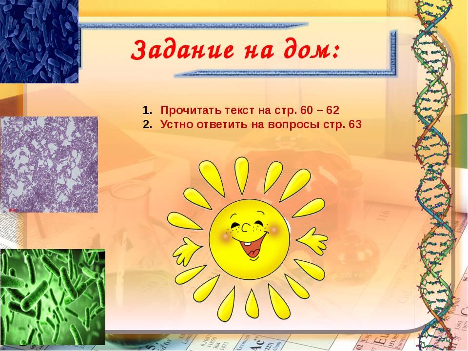 Задание на дом: Прочитать текст на стр. 60 – 62 Устно ответить на вопросы стр...