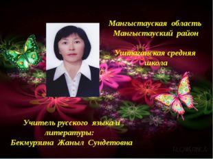 Мангыстауская область Мангыстауский район Уштаганская средняя школа Учитель р