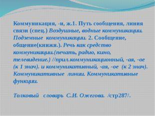 Коммуникация, -и, ж.1. Путь сообщения, линия связи (спец.) Воздушные, водные