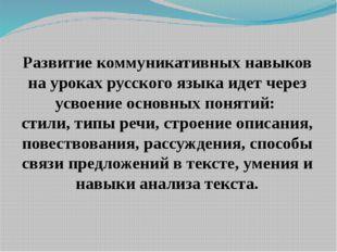 Развитие коммуникативных навыков на уроках русского языка идет через усвоение