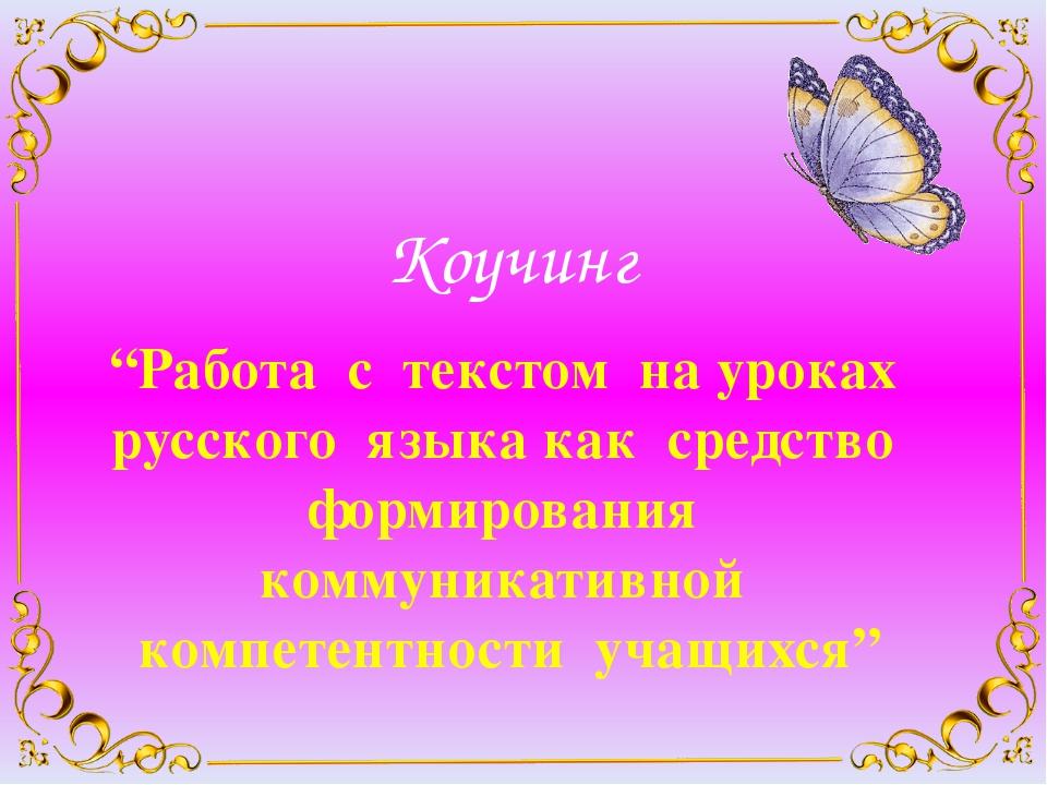 """Коучинг """"Работа с текстом на уроках русского языка как средство формирования..."""