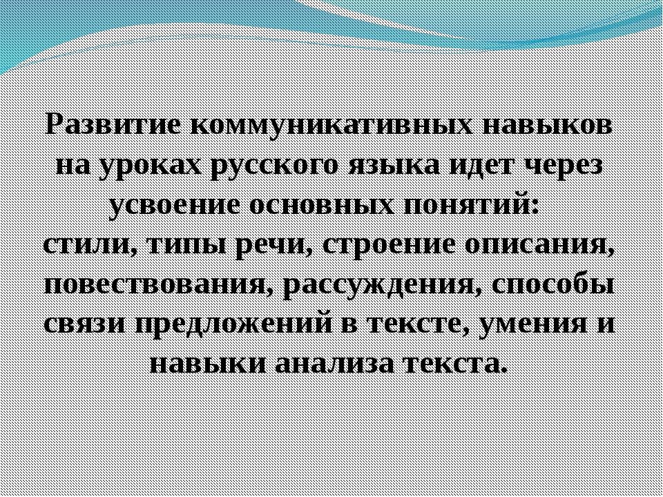 Развитие коммуникативных навыков на уроках русского языка идет через усвоение...