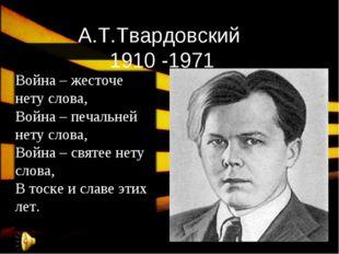А.Т.Твардовский 1910 -1971