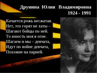 Друнина Юлия Владимировна 1924 - 1991