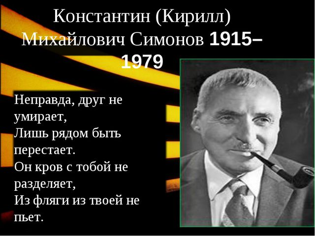 Константин (Кирилл) Михайлович Симонов 1915–1979