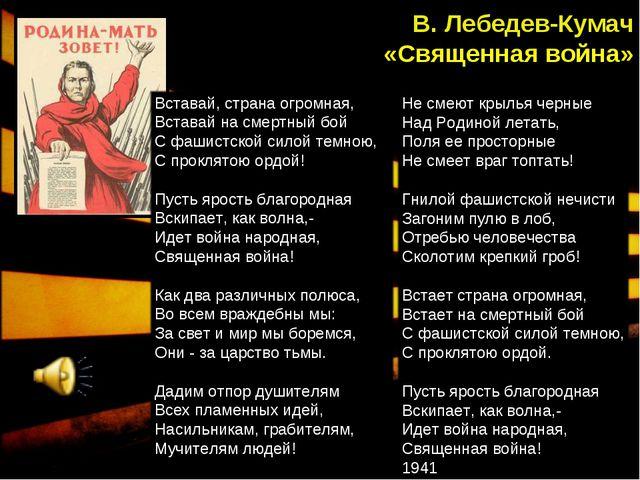 В. Лебедев-Кумач «Священная война»