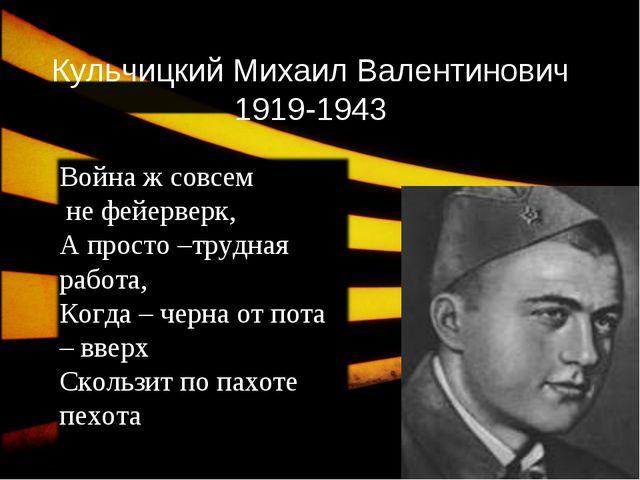 Кульчицкий Михаил Валентинович 1919-1943
