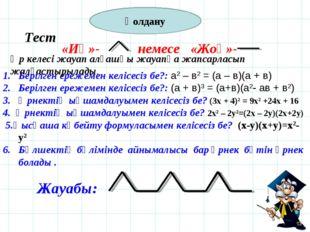 Берілген ережемен келісесіз бе?: а2 – в2 = (а – в)(а + в) Берілген ережемен