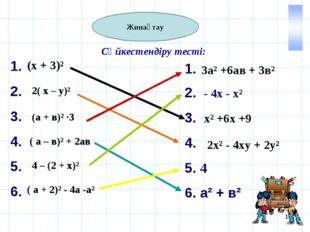 Сәйкестендіру тесті: 1. 2. - 4х - х² 3. 4. 5. 4 6. а² + в² * 1. 2. 3. 4. 5.