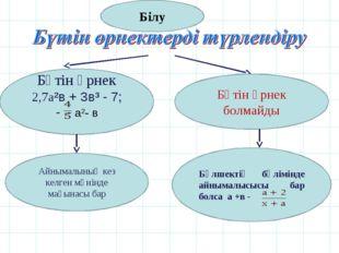 Бүтін өрнек 2,7а²в + 3в³ - 7; - - а2- в Бүтін өрнек болмайды Айнымалының кез