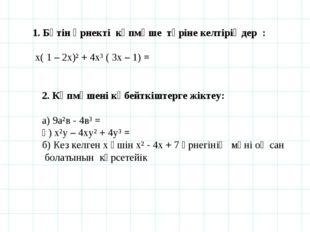 х( 1 – 2х)² + 4х³ ( 3х – 1) = 1. Бүтін өрнекті көпмүше түріне келтіріңдер :