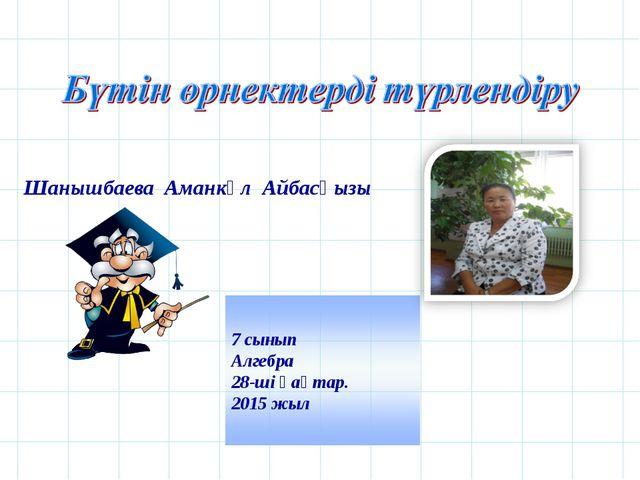 Шанышбаева Аманкүл Айбасқызы
