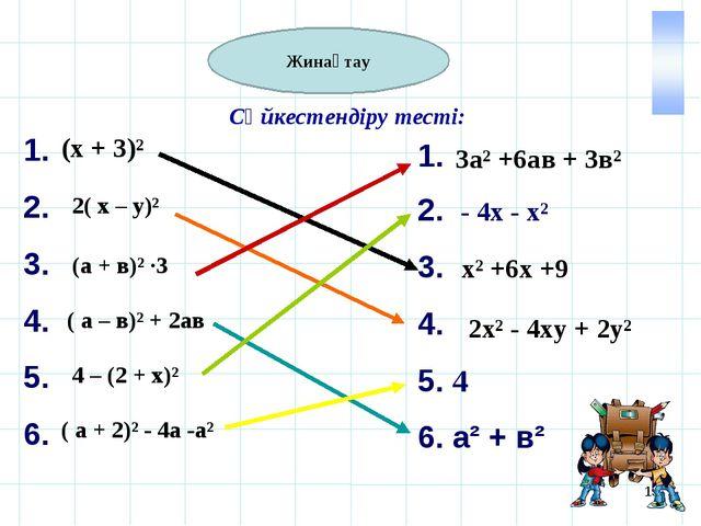 Сәйкестендіру тесті: 1. 2. - 4х - х² 3. 4. 5. 4 6. а² + в² * 1. 2. 3. 4. 5....