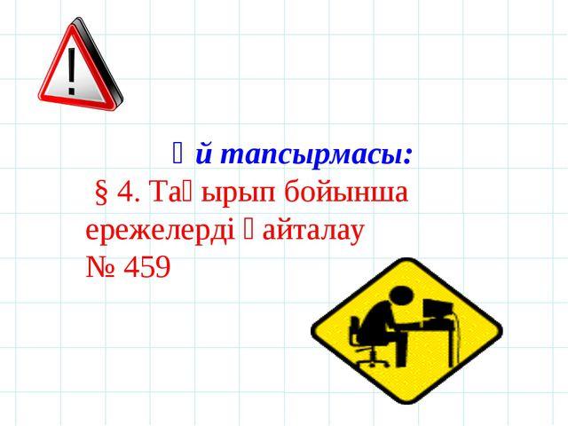 Үй тапсырмасы: § 4. Тақырып бойынша ережелерді қайталау № 459