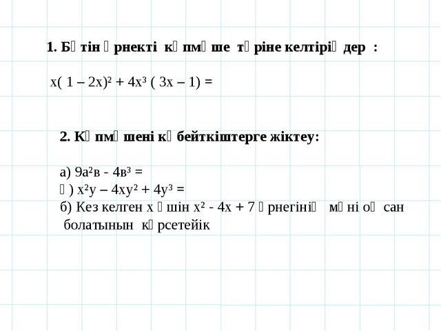 х( 1 – 2х)² + 4х³ ( 3х – 1) = 1. Бүтін өрнекті көпмүше түріне келтіріңдер :...