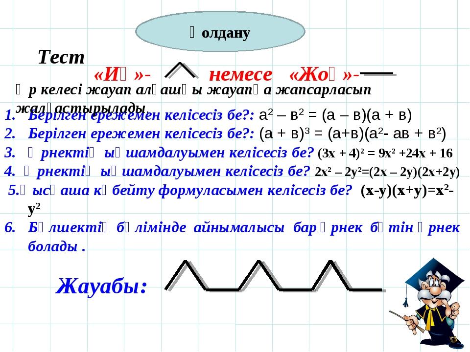 Берілген ережемен келісесіз бе?: а2 – в2 = (а – в)(а + в) Берілген ережемен...
