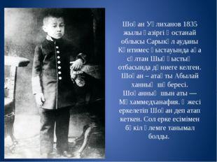 Шоқан Уәлиханов 1835 жылы қазіргі Қостанай облысы Сарыкөл ауданы Күнтимес қыс