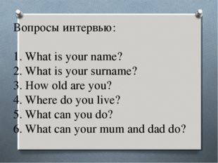 Вопросы интервью: 1. What is your name? 2. What is your surname? 3. How old a