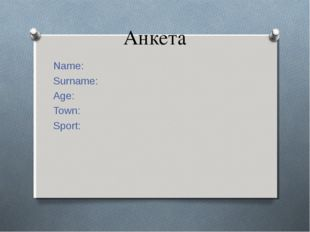 Анкета Name: Surname: Age: Town: Sport: