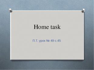 Home task П.Т. урок № 49 с.45