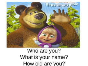 Who are you? What is your name? How old are you?