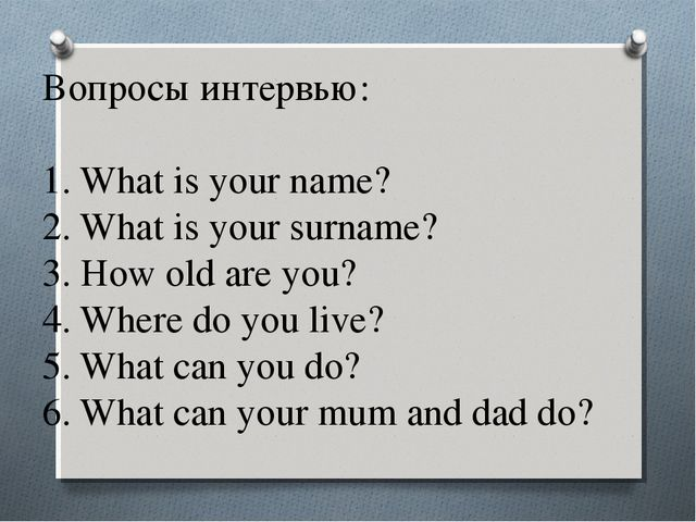 Вопросы интервью: 1. What is your name? 2. What is your surname? 3. How old a...