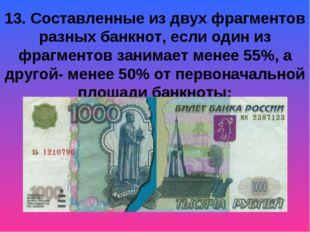 13. Составленные из двух фрагментов разных банкнот, если один из фрагментов з