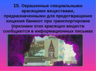 15. Окрашенные специальными красящими веществами, предназначенными для предот