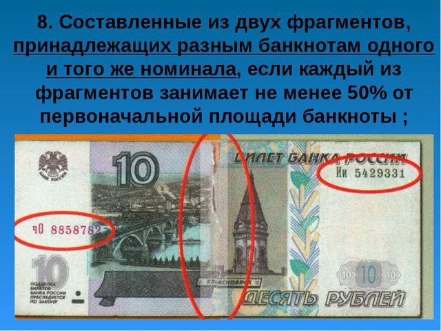 8. Составленные из двух фрагментов, принадлежащих разным банкнотам одного и т...