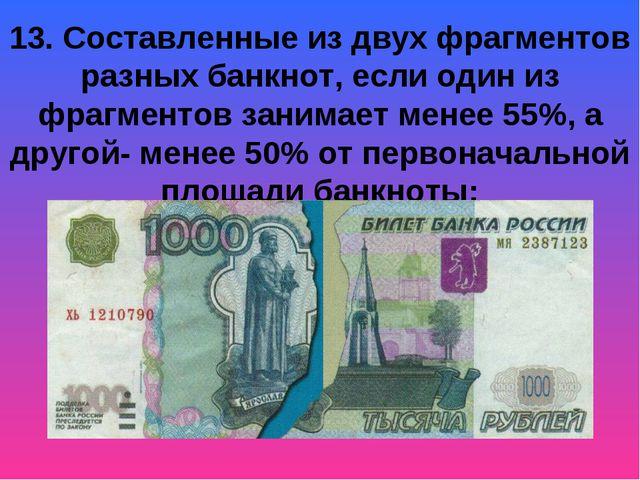 13. Составленные из двух фрагментов разных банкнот, если один из фрагментов з...