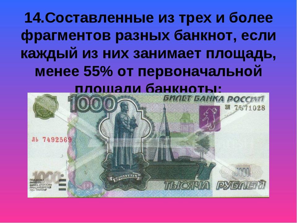 14.Составленные из трех и более фрагментов разных банкнот, если каждый из них...