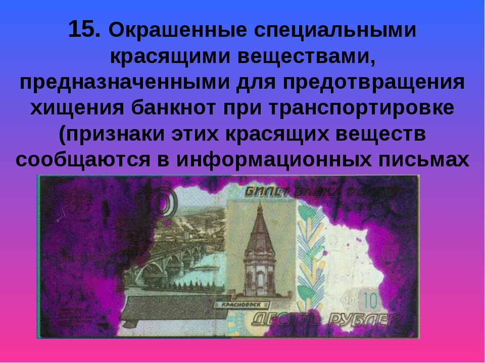 15. Окрашенные специальными красящими веществами, предназначенными для предот...
