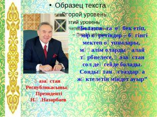 """Қазақстан Республикасының Президенті Н.Ә.Назарбаев """"Болашақта еңбек етіп, өм"""