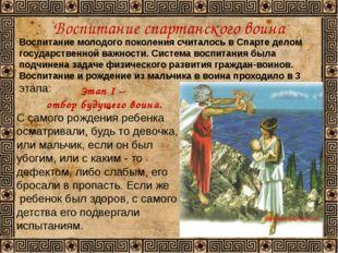 Воспитание спартанского воина Воспитание молодого поколения считалось в Спарт