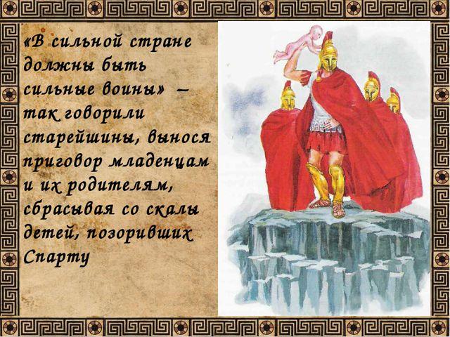 «В сильной стране должны быть сильные воины» – так говорили старейшины, вынос...