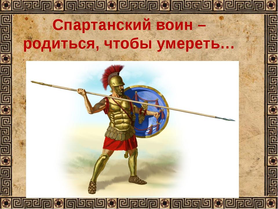 Спартанский воин – родиться, чтобы умереть…