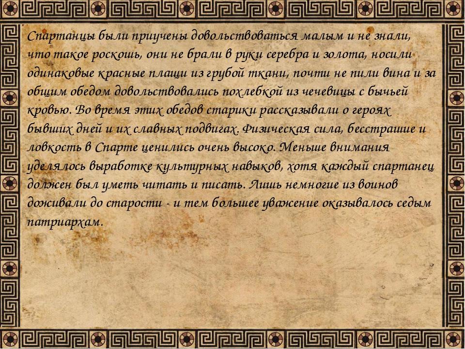 Спартанцы были приучены довольствоваться малым и не знали, что такое роскошь,...