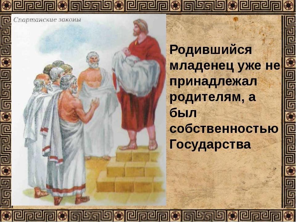 Родившийся младенец уже не принадлежал родителям, а был собственностью Госуда...